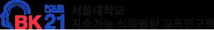 서울대학교 지속가능 식품영양 교육연구팀